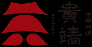 中華料理 貴靖
